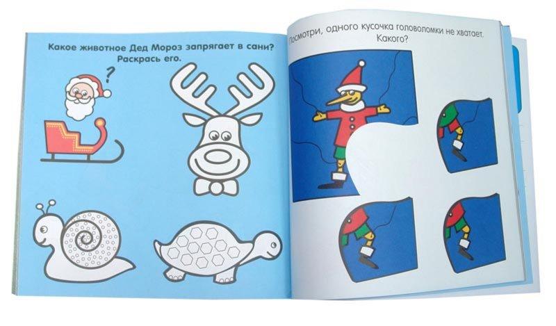 Иллюстрация 1 из 6 для Новогодние раскраски и задания для дошколят | Лабиринт - книги. Источник: Лабиринт