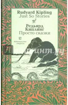 Киплинг Редьярд Джозеф Просто сказки: сборник / на английском и русском языках