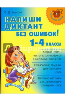 Напиши диктант без ошибок! 1-4 классы (11093)Русский язык. 1 класс<br>- Хитрые слова, часто встречающиеся в школьных диктантах.<br>- Объяснение трудных для написания слов.<br>- Цветные картинки для запоминания.<br>