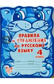 Правила и упражнения по русскому языку. 4 класс (11101)Русский язык. 4 класс<br>Ученый кот - любимая тетрадь учащихся начальной школы. Выполняя задания и упражнения с опорой на основные правила, ученик приобретет необходимые умения и навыки по русскому языку.<br>