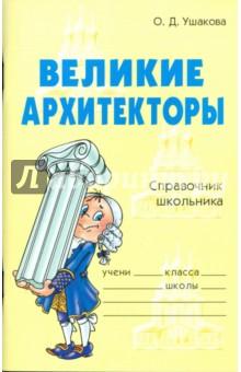 Великие архитекторы: Справочник школьника