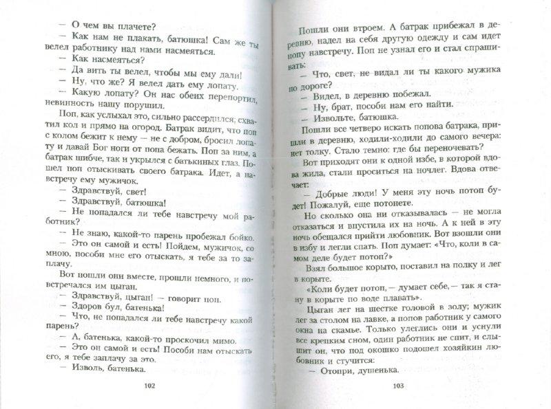Иллюстрация 1 из 10 для Русские заветные сказки (мяг) | Лабиринт - книги. Источник: Лабиринт