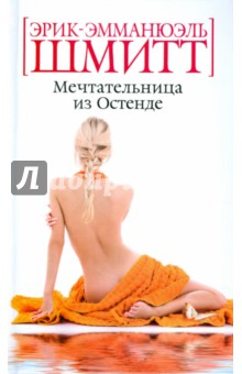 Шмитт Эрик-Эмманюэль Мечтательница из Остенде