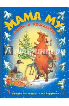 Мама Му, Ворон и Рождество