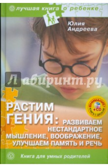Андреева Юлия Игоревна Растим гения