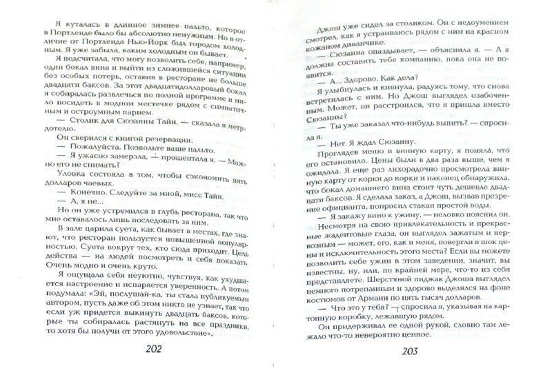 Иллюстрация 1 из 8 для Мемуары пишутся так... - Суон Адамсон | Лабиринт - книги. Источник: Лабиринт