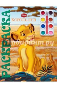 Юный художник № 0802 Король лев. Раскраска с красками