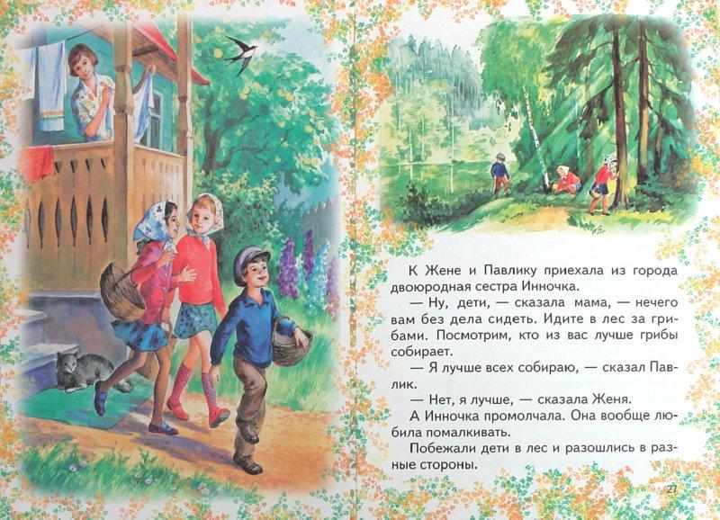 Иллюстрация 1 из 34 для Цветик-семицветик - Валентин Катаев   Лабиринт - книги. Источник: Лабиринт