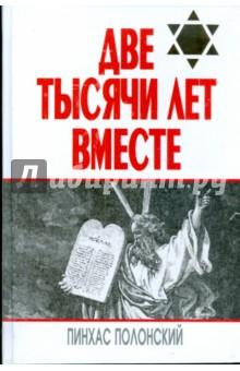 Две тысячи лет вместе. Еврейское отношение к христианствуРелигии мира<br>За последнее время на русском языке были изданы десятки книг, в которых изложено мнение христианства об иудаизме, но не было ни одной, в которой было бы систематически и подробно рассмотрено отношение иудаизма к христианству. <br>Данная книга призвана восполнить этот пробел.<br>