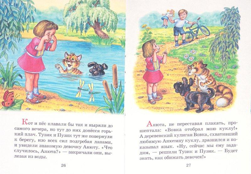 Иллюстрация 1 из 19 для Как Пузик и Тузик в школу ходили | Лабиринт - книги. Источник: Лабиринт