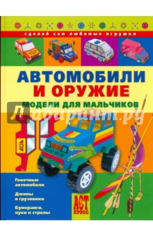Автомобили и оружие. Модели для мальчиков