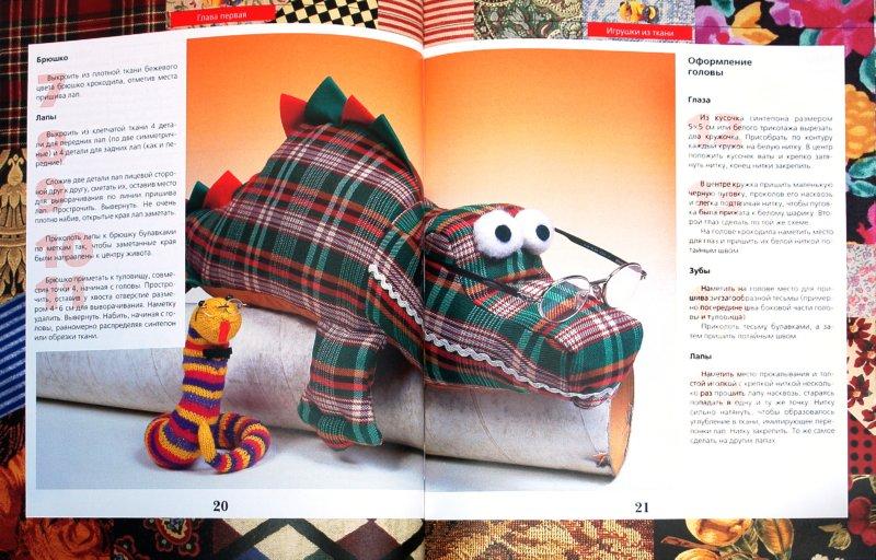 Иллюстрация 1 из 22 для Мягкие игрушки | Лабиринт - книги. Источник: Лабиринт