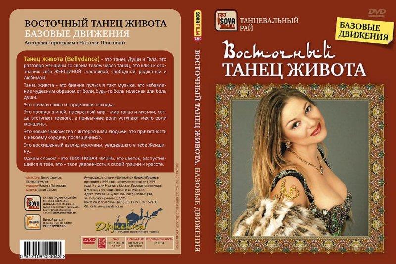 """Иллюстрация 1 к видео  """"Восточный танец живота.  Базовые движения (DVD) """", фотография, изображение, картинка."""