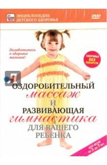 Оздоровительный массаж и развивающая гимнастика для вашего ребенка (DVD)Для будущих мам и детей<br>Какой из родителей не мечтает вырастить своего ребенка здоровым!? Но для этого малышу необходимы не только свежий чистый воздух, солнечный свет, тепло, полноценное и разнообразное питание, любовь и внимание взрослых, но и обязательно движение.<br>Основные движения ребенок совершенствует от 3 до 7 лет, поэтому именно в этот период ему надо больше упражняться. В предлагаемом вам фильме показаны оздоровительный массаж и развивающая гимнастика, которые так необходимы детям в таком возрасте.<br>Массаж - это метод, позволяющий успешно решать проблемы как профилактики, так и лечения различных заболеваний, что делает его популярным. Для большей эффективности массаж сочетают с гимнастикой.<br>В фильме содержится подробная информация о том, в каких условиях и в какой последовательности необходимо проводить массаж, а также, какие гимнастические упражнения должен выполнять ребенок. Этот комплекс поможет не только физически подготовить вашего малыша к школе, но и укрепит его здоровье.<br>Редактор Антонина Куткова<br>Операторы: Денис Фролов, Кирилл Третьяков<br>Компьютерная гимнастика: Денис Хмелев<br>Монтаж: Дмитрий Пучков<br>Программу ведет врач-педиатр Наталья Пуцына.<br>Для детей от 3 до 7 лет.<br>Продолжительность 36 минут 23 секунд.<br>Звук: Dolby Digital 2.0<br>Язык: русский<br>Изображение: 4:3 PAL Color<br>