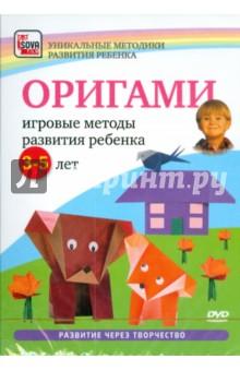 Оригами. Игровые методы развития ребенка 3-5 лет (DVD)Для будущих мам и детей<br>Оригами - искусство складывания из бумаги.<br>Дорогие родители! Если вы хотите, чтобы ваш ребенок легко и быстро научился считать и писать, хорошо рисовал, а также полюбил мастерить своими руками - этот фильм для вас. На основе простейших для детского восприятия базовых форм, вы научитесь создавать десятки забавных игрушек и фигурок из бумаги, которые ваш малыш потом будет увлеченно сделать сам.<br>Пошаговые объяснения помогут вам без особого труда разобраться в несложной, но такой полезной для маленьких пальчиков технике оригами. <br>Порадуйте ваших детей нестандартными игрушками, помогите им развить свой творческий потенциал, моторику, пространственное мышление, фантазию, воображение и изобретательность. Этим вы во многом определите их будущее.<br>Программу ведет преподаватель Елена Михайловна Шкурко.<br>Звук: Dolby Digital 2.0 RUS<br>Изображение: формат 4:3 PAL COLOR<br>Продолжительность: 00:51:52<br>Регион: all<br>
