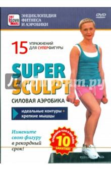 Super sculpt. Силовая аэробика. 15 упражнений для суперфигуры (DVD)
