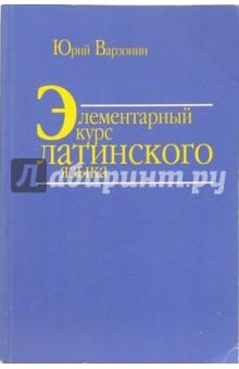 Варзонин Юрий Элементарный курс латинского языка