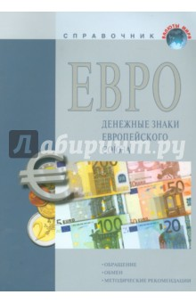 ЕВРО - денежные знаки ЕС. Обращение. Обмен. Методические рекомендации. Справочное пособие