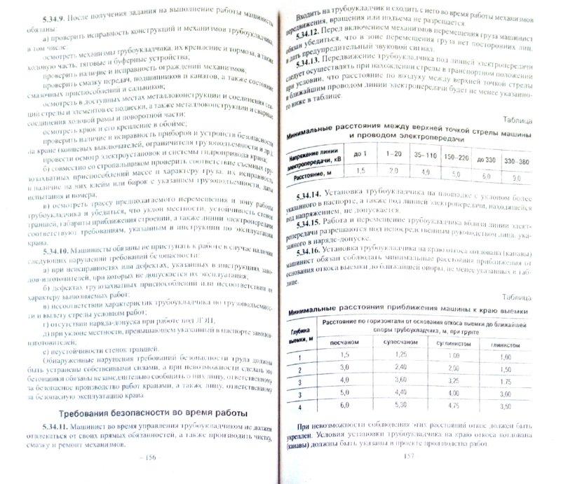 можете типовая отраслевая инструкция 1 по охране труда договору поставки (изготовления)
