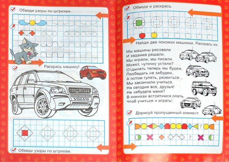Иллюстрация 1 из 12 для Первые прописи с автомобилями - Полярный, Никольская | Лабиринт - книги. Источник: Лабиринт