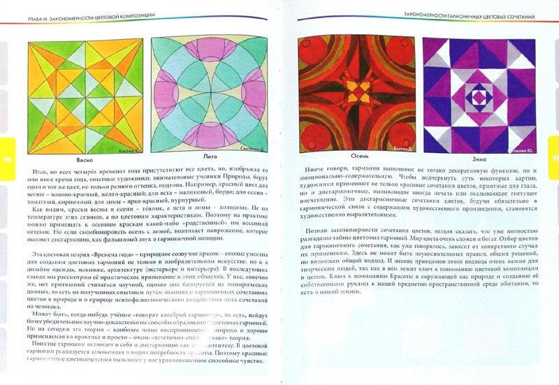 Иллюстрация 1 из 24 для Колористика: цвет - ключ к красоте и гармонии - Татьяна Буймистру   Лабиринт - книги. Источник: Лабиринт
