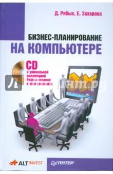 Бизнес-планирование на компьютере (+CD)