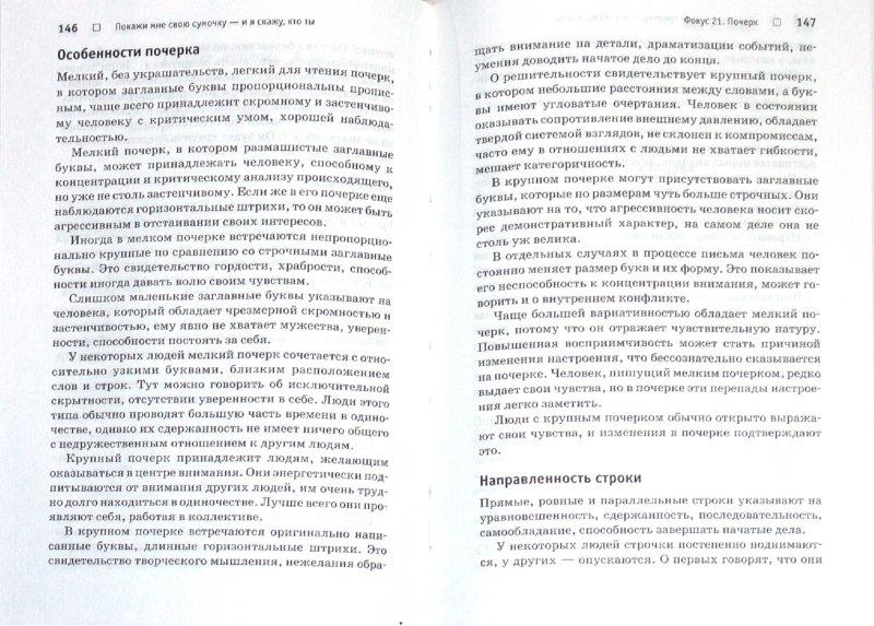 Иллюстрация 1 из 21 для Покажи мне свою сумочку — и я скажу, кто ты. 32 фокуса визуальной психодиагностики - Илья Щеголев | Лабиринт - книги. Источник: Лабиринт