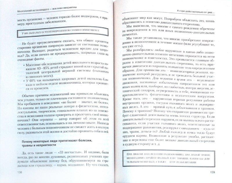 Иллюстрация 1 из 16 для Рыдающее дыхание — здоровье без лекарств. 2-е издание (+DVD) - Юрий Вилунас | Лабиринт - книги. Источник: Лабиринт