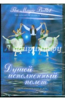 Душой исполненный полет. Концерт классического балета (DVD) ТЕН-Видео