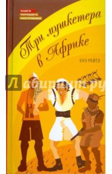 Рейтэ Енэ Три мушкетера в Африке