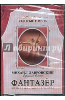 Zakazat.ru: Михаил Лавровский в фильме-балете Фантазер (DVD).