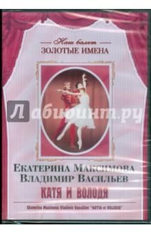 Екатерина Максимова, Владимир Васильев