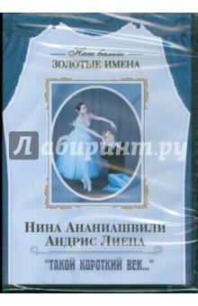 """Вышегородцев С. Нина Ананиашвили, Андрис Лиепа """"Такой короткий век…"""" (DVD)"""