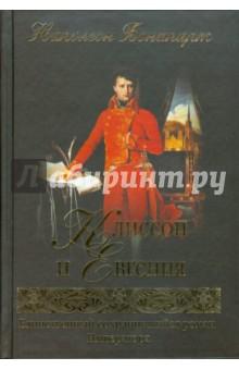 Бонапарт Наполеон Клиссон и Евгения