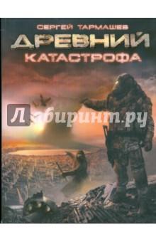 Тармашев Сергей Сергеевич Древний. Катастрофа