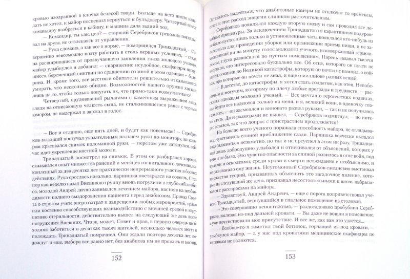 Иллюстрация 1 из 6 для Древний. Катастрофа - Сергей Тармашев | Лабиринт - книги. Источник: Лабиринт