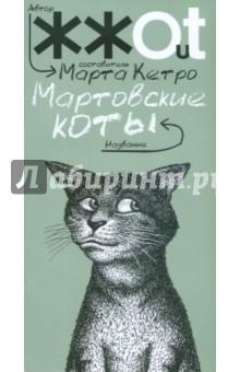 Мартовские коты (мяг)