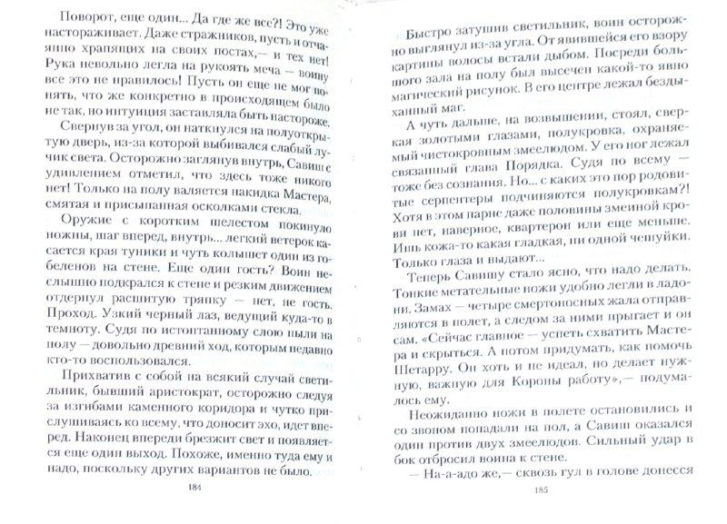 Иллюстрация 1 из 3 для Радуга на земле - Виктория Иванова   Лабиринт - книги. Источник: Лабиринт