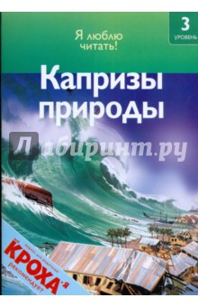 Коуп Роберт Капризы природы