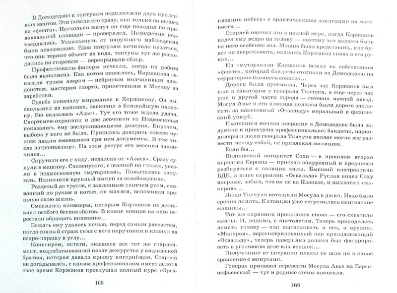 Иллюстрация 1 из 5 для Погоны, ксива, ствол - Леонид Словин   Лабиринт - книги. Источник: Лабиринт