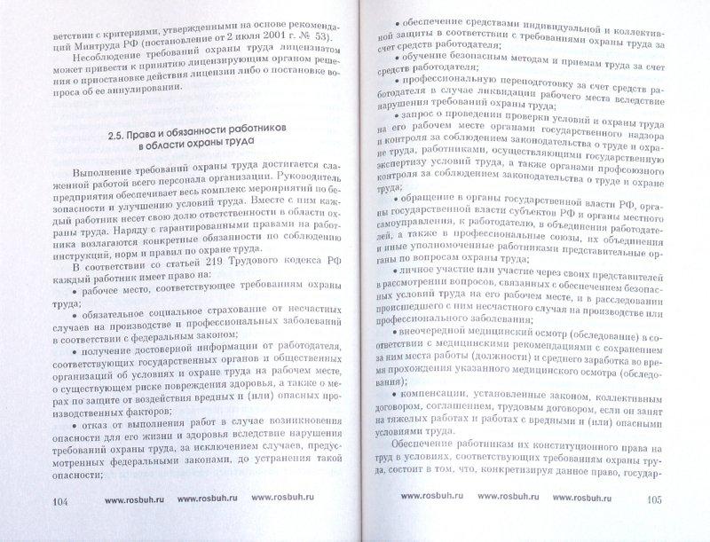 Иллюстрация 1 из 19 для Охрана труда в строительстве - Фаина Филина | Лабиринт - книги. Источник: Лабиринт