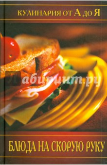Блюда на скорую рукуБыстрая кухня<br>В книге собраны рецепты блюд, не требующих много времени на приготовление, опыта, разнообразных продуктов, а главное - они очень вкусны. Питательные супы и вторые блюда, тосты и бутерброды, фруктовые салаты и бодрящие напитки - все это можно приготовить без особых хлопот. <br>Используя эти рецепты, вы сможете удивить своих близких и знакомых, а любой ваш праздничный стол или обычный семейный обед надолго запомнится своей необычностью и оригинальностью. <br>Пусть предложенные рецепты послужат вам источником творческого кулинарного вдохновения!<br>Составитель Цыганкова Е.<br>