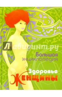 Большая энциклопедия. Здоровье женщины