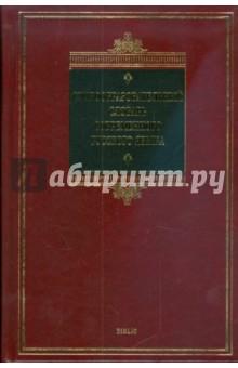 Словообразовательный словарь современного русского языка
