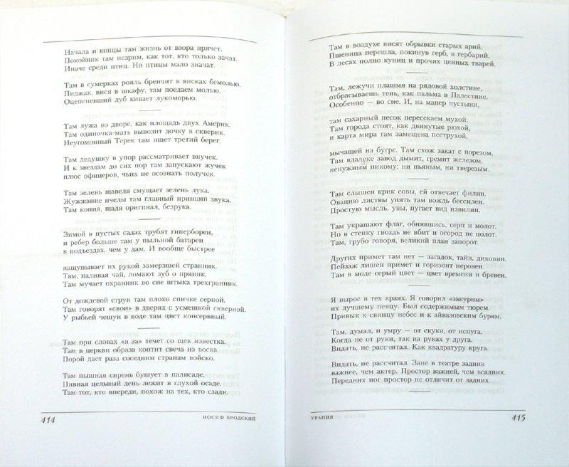 Иллюстрация 1 из 6 для Избранное - Иосиф Бродский | Лабиринт - книги. Источник: Лабиринт