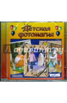 Детская фотомагия (DVDpc)