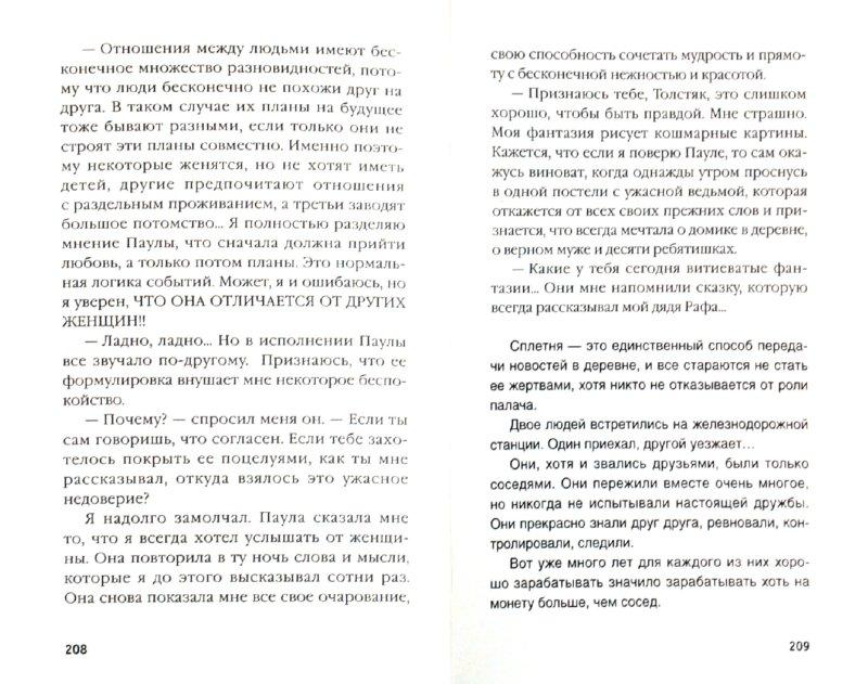 Иллюстрация 1 из 12 для Давай расскажем вместе - Хорхе Букай | Лабиринт - книги. Источник: Лабиринт
