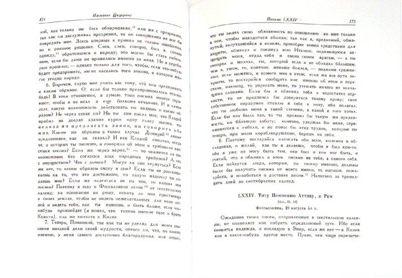 Иллюстрация 1 из 6 для Письма Марка Туллия Цицерона к Аттику, близким, брату Квинту, М. Бруту. Том 1. Годы 68-51   Лабиринт - книги. Источник: Лабиринт