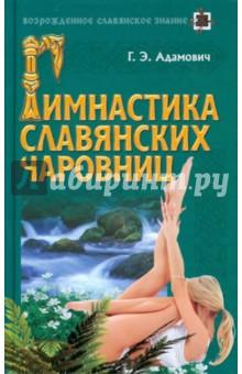 Гимнастика Славянских Чаровниц Книга
