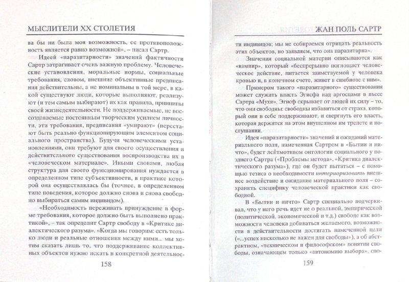 Иллюстрация 1 из 10 для Жан Поль Сартр - Тамара Тузова | Лабиринт - книги. Источник: Лабиринт